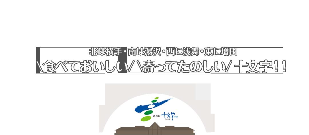 北は横手・南は湯沢・西に浅舞・東に増田 食べておいしい寄ってたのしい十文字!!